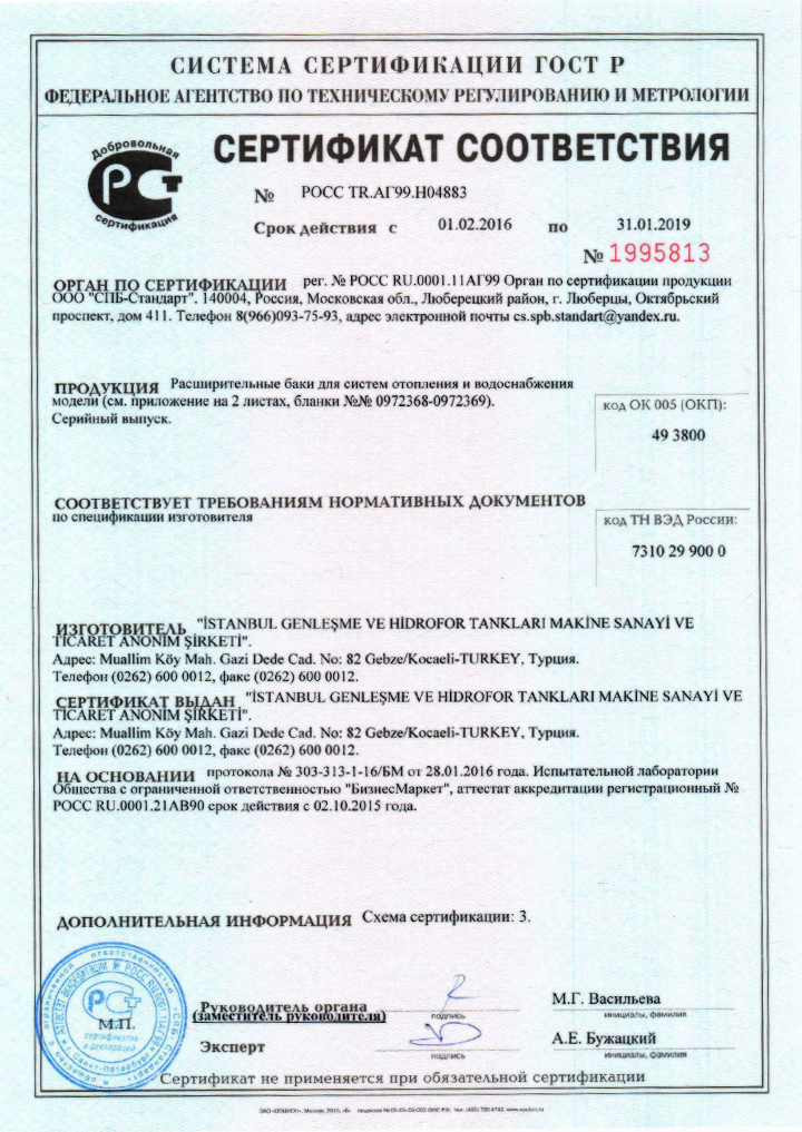 Gost-R Certificate of Conformity (Russia)